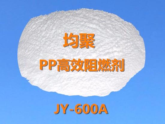 均聚PP高效阻燃剂JY-600A
