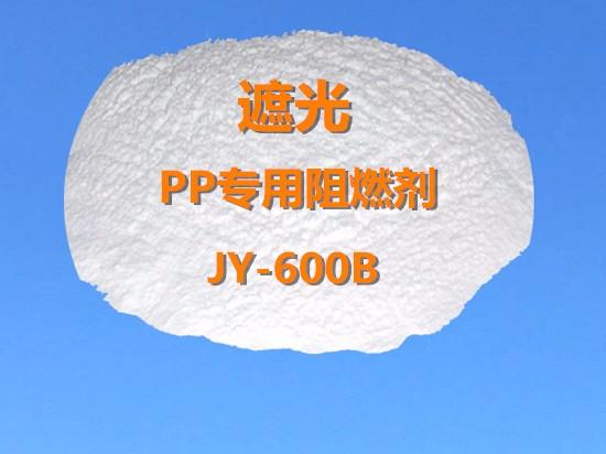 遮光PP专用阻燃剂JY-600B
