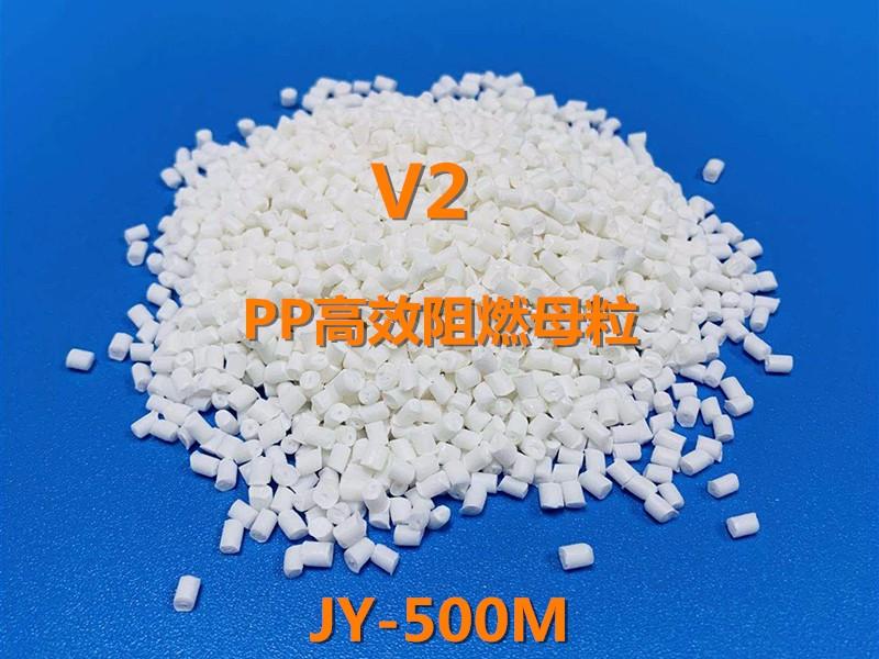 PP V2阻燃母粒JY-500M