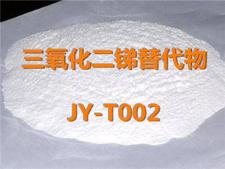 三氧化二锑替代物 JY-T002