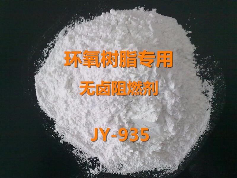 环氧专用无卤阻燃剂JY-935