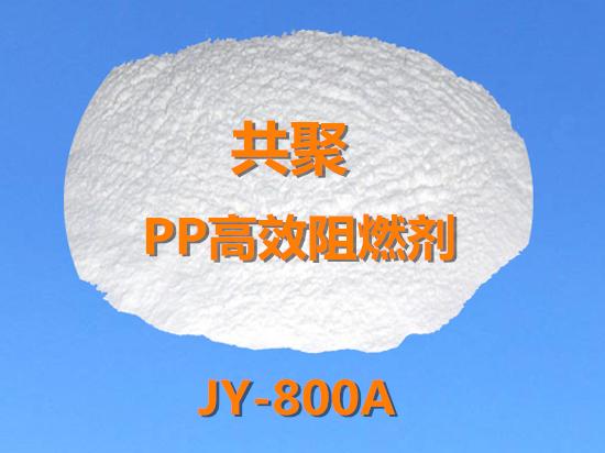 共聚PP高效阻燃剂JY-800A