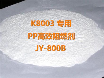 K8003专用聚丙烯阻燃剂JY-800B