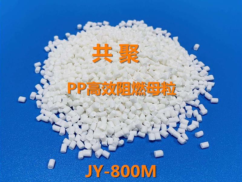 共聚PP高效阻燃母粒JY-800M