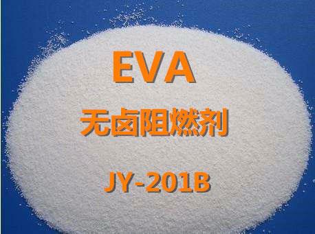 EVA无卤阻燃剂JY-201B